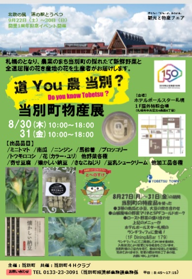 当別町物産展(8月30~31日)が開かれます。