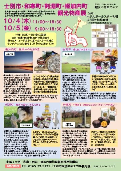 士別市・和寒町・剣淵町など観光物産展(10月4~5日)が開かれます。