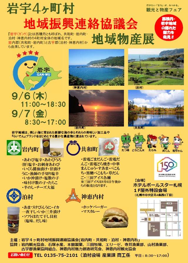岩宇4ヶ町村地域物産展(9月6~7日)が開かれます。