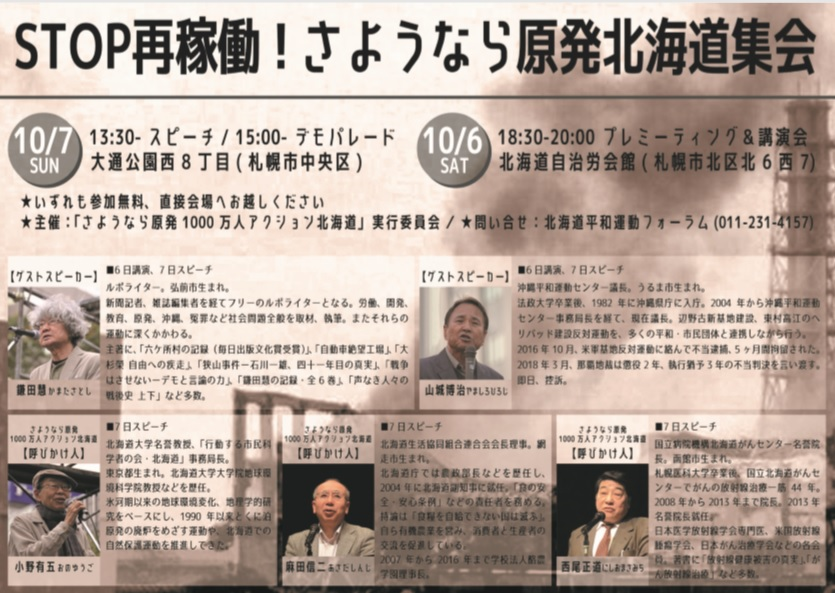 10月7日は『STOP再稼働!さようなら原発北海道集会』に行こう!