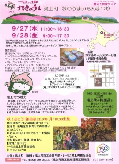 滝上町 秋のうまいもんまつり(9月27~28日)が開かれます。