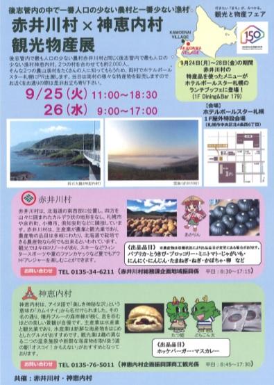 赤井川村×神恵内村観光物産展(9月25~26日)が開かれます。