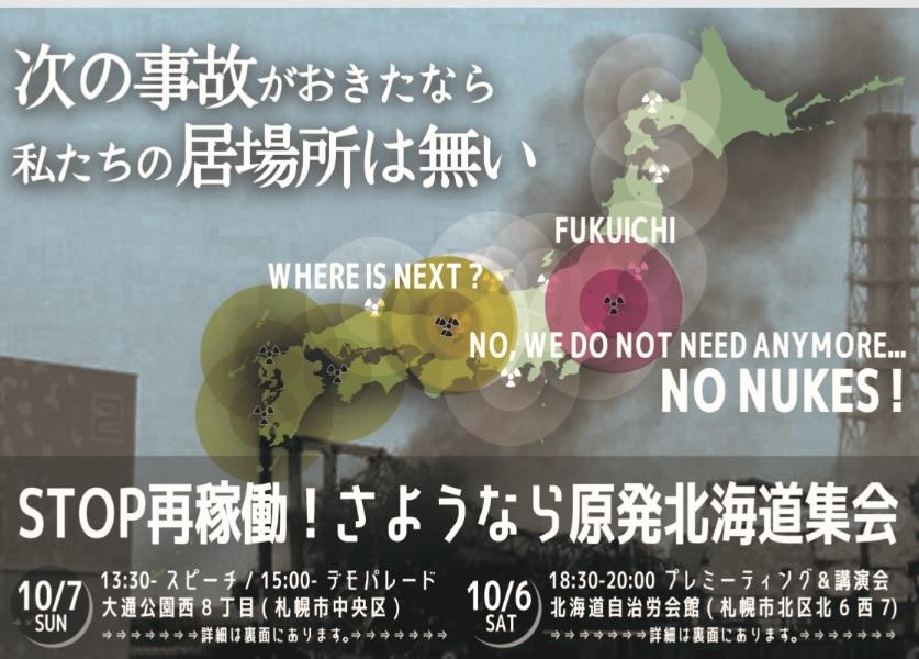 10月7日さようなら原発北海道集会「中止」のお知らせ