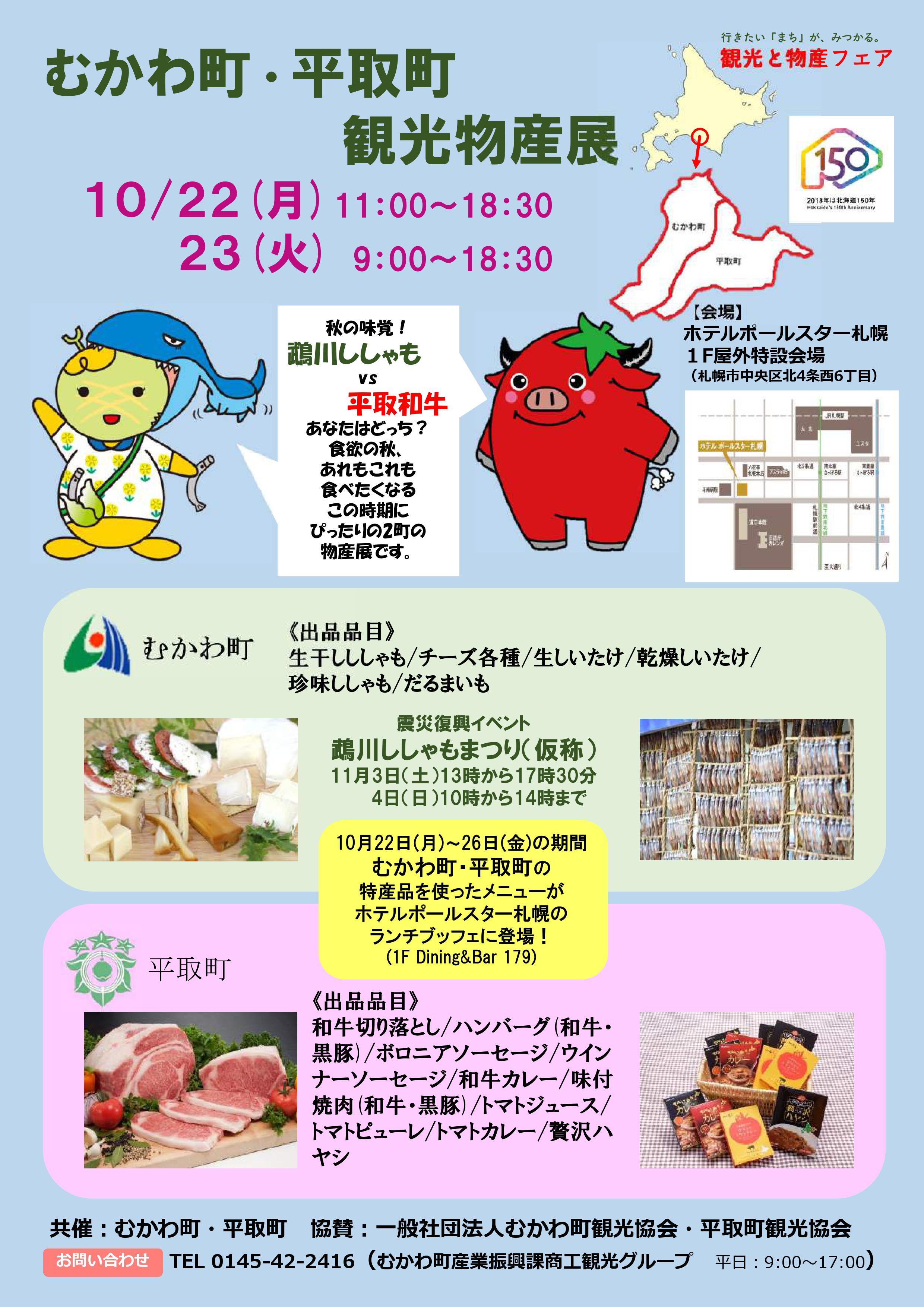 むかわ町・平取町観光物産展(10月22・23日)が開かれます。