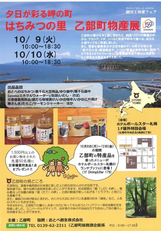 乙部町物産展(10月9~10日)が開かれます。