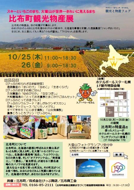 比布町観光物産展(10月25~26日)が開かれます。
