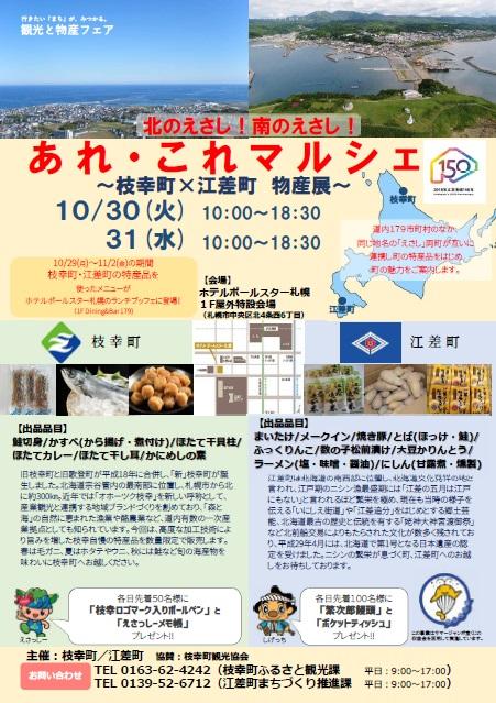 枝幸町x江差町物産展(10月30~31日)が開かれます。