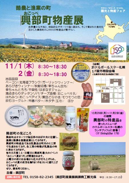 興部町物産展(11月1~2日)が開かれます。