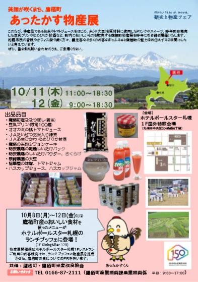 鷹栖町物産展(10月11~12日)が開かれます。