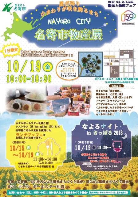 名寄市物産展(10月19日)が開かれます。