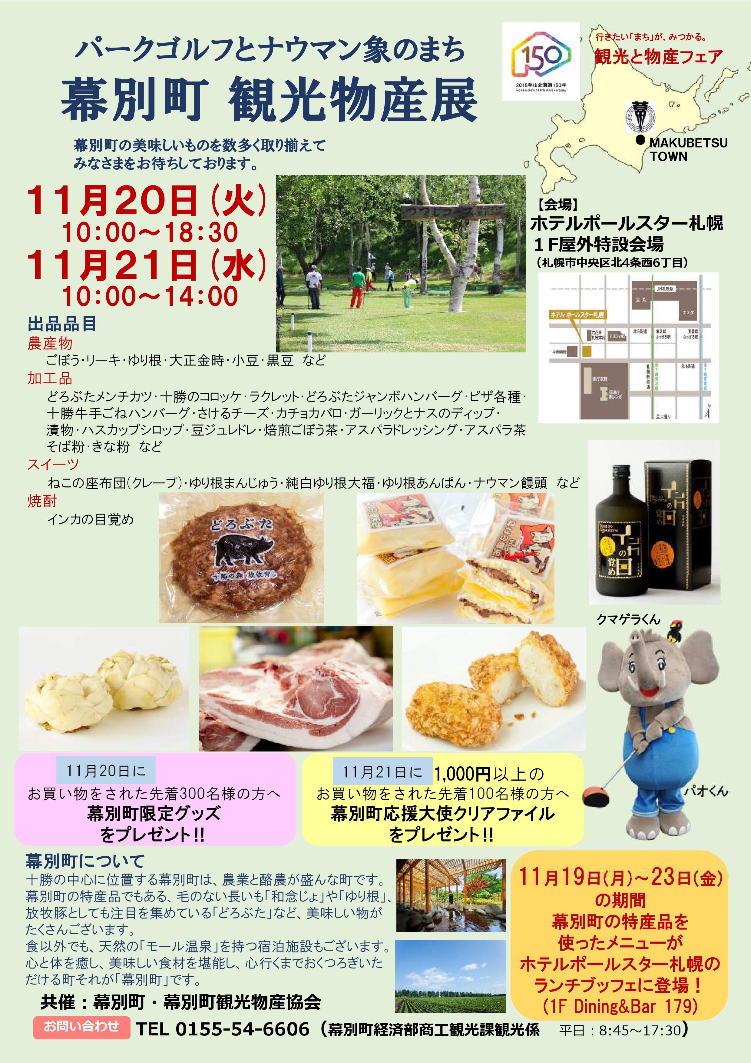 幕別町観光物産展(11月20~21日)が開かれます。