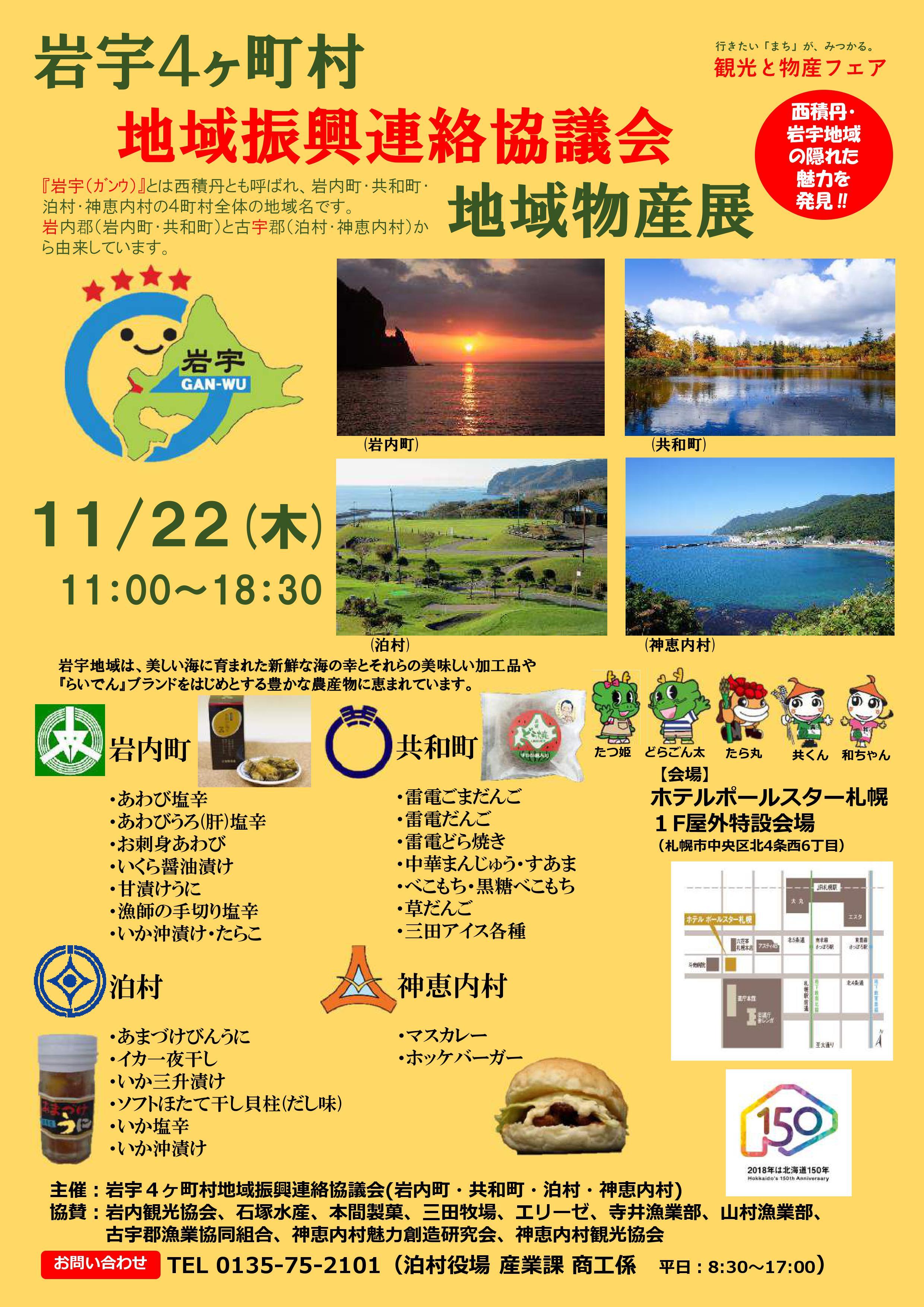 岩宇(ガンウ)4ヶ町村地域物産展(11月22日)が開催されます。