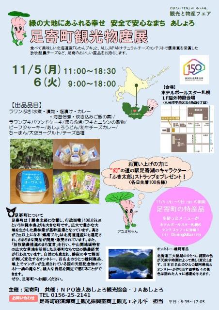 足寄町観光物産展(11月5日~6日)が開かれます。