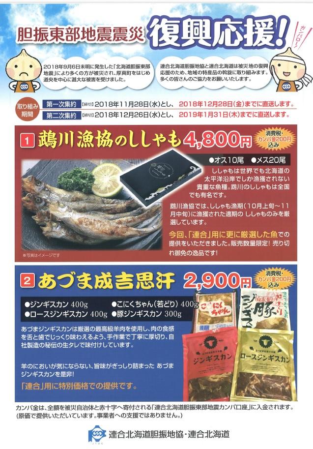北海道胆振東部地震・復興応援「鵡川漁協 ししゃも」売り切れのお知らせ