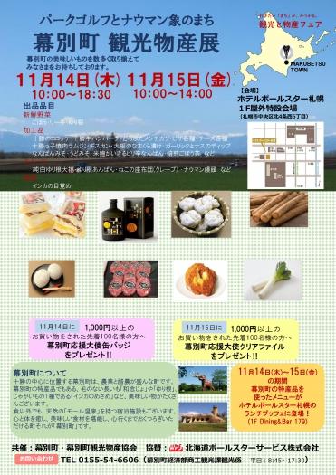 幕別町観光物産展(11月14日~15日)が開かれます。