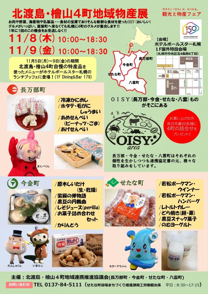 北渡島・檜山4町地域物産展(11月8日~9日)が開かれます。