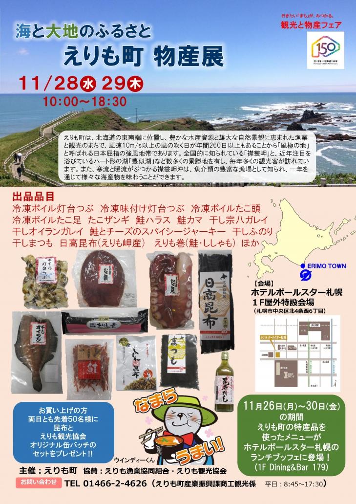えりも町物産展(11月28日~29日)が開かれます。