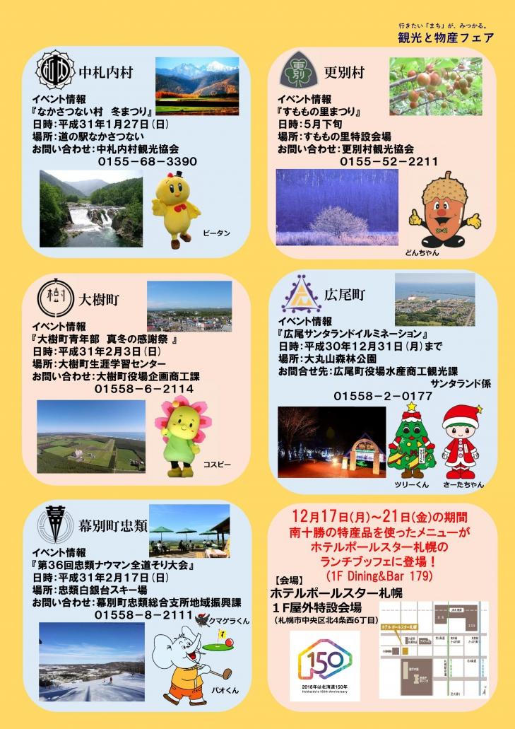 南十勝物産展(12月17日~18日)が開催されます。