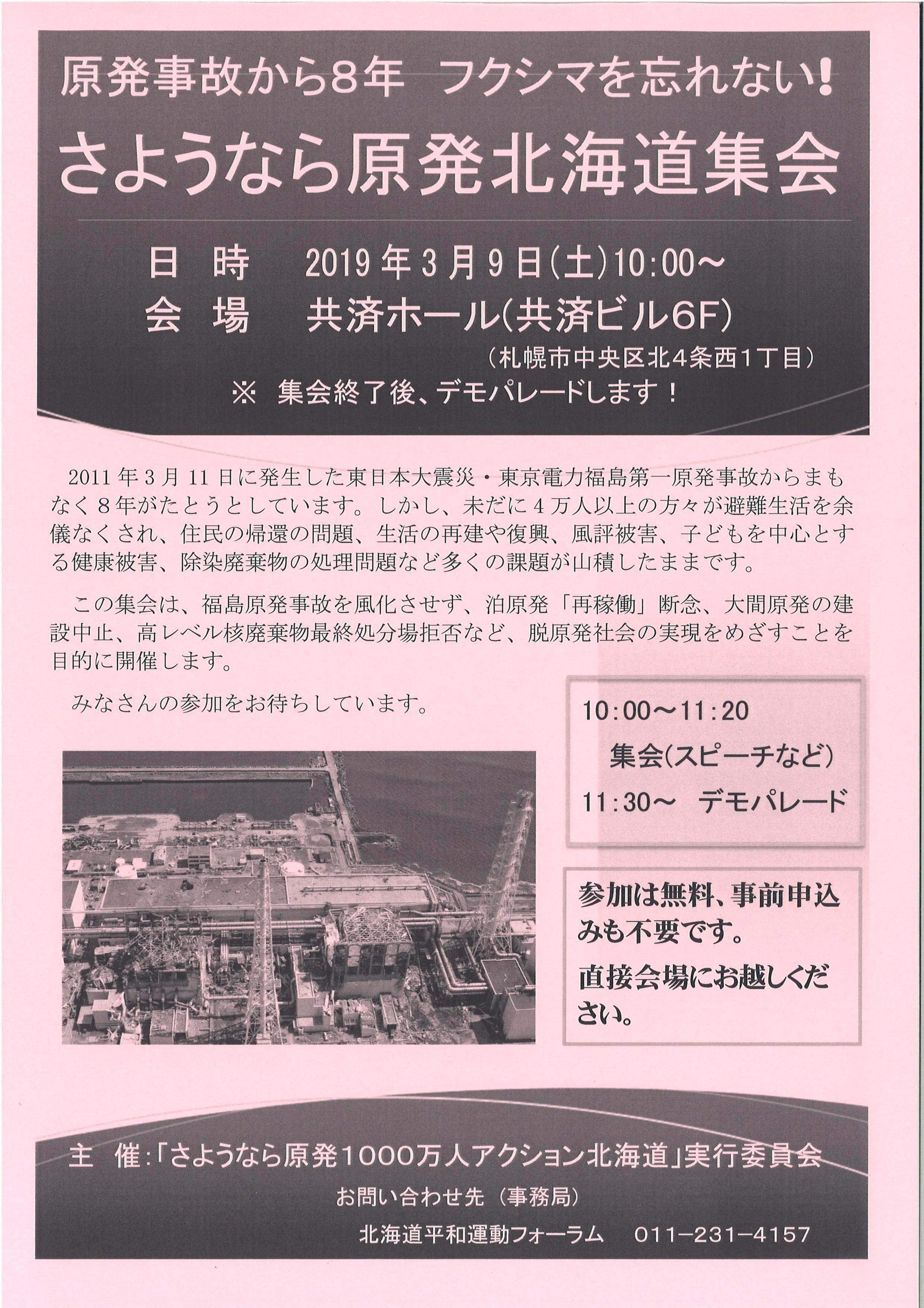3月9日「原発から8年フクシマを忘れない!さようなら原発北海道集会」