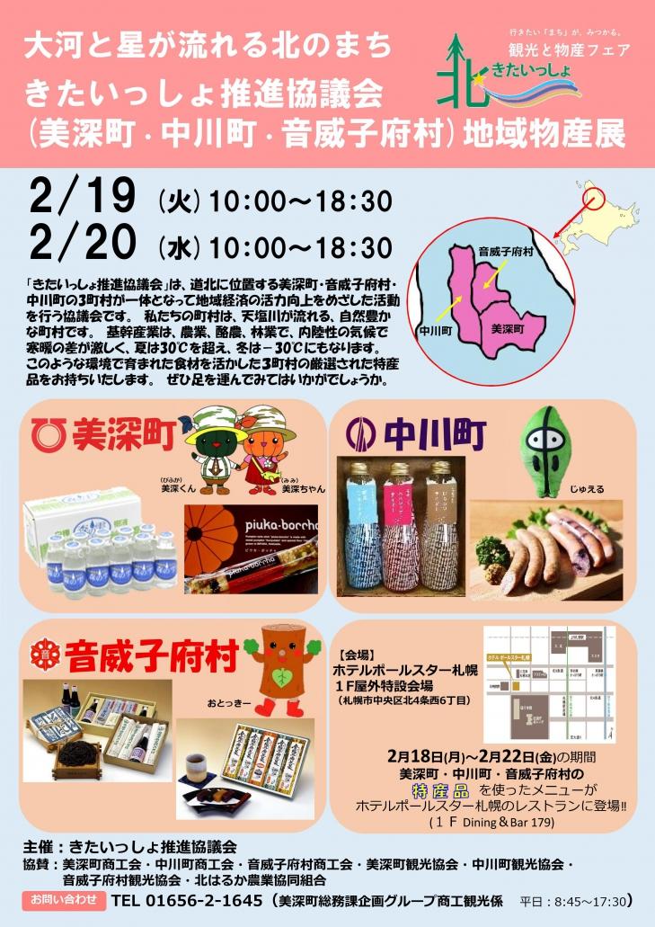 きたいっしょ推進協議会(美深町・中川町・音威子府村)地域物産展(2月19・20日)が開かれます。
