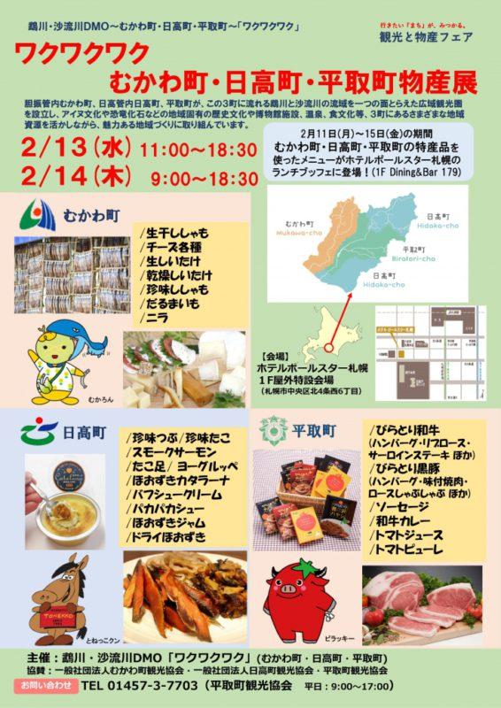むかわ町・日高町・平取町物産展(2月13日・14日)が開かれます。