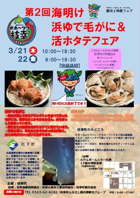 枝幸町・第2回海明け「浜ゆで毛がに」&「活ホタテ」フェア(3月21日、22日)が開かれます。