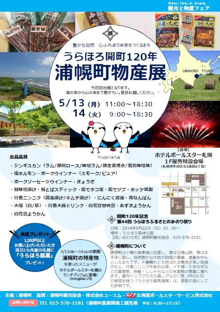 うらほろ開町120年「浦幌町物産展」(5月13日・14日)が開かれます