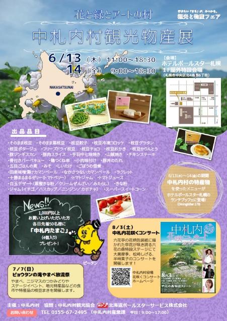 中札内村観光物産展(6月13日・14日)が開かれます