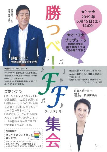 6月15日(土)『勝つべ! ff(フォルテシモ)集会』が開かれます。