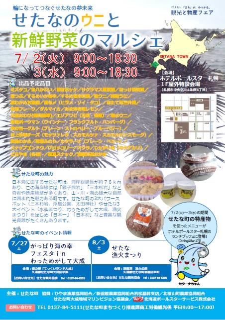 せたなのウニと新鮮野菜のマルシェ(7月2日~3日)が開かれます。
