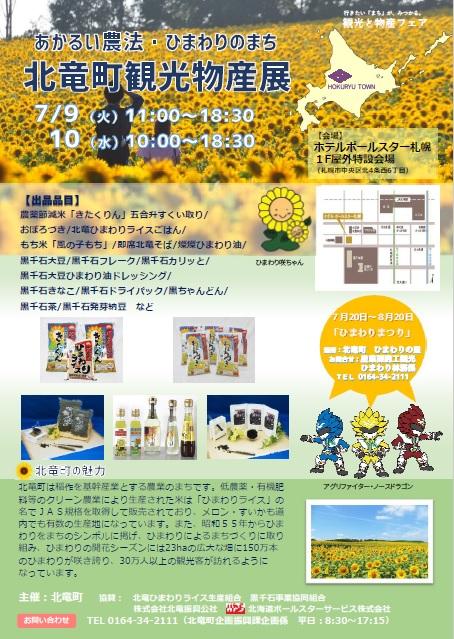 北竜町観光物産展(7月9日~10日)が開かれます。