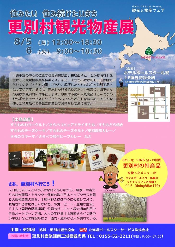 8月5日~6日、更別村観光物産展が開かれます。
