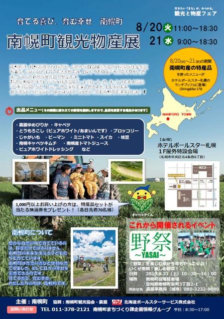 8月20日~21日、南幌町観光物産展が開かれます。
