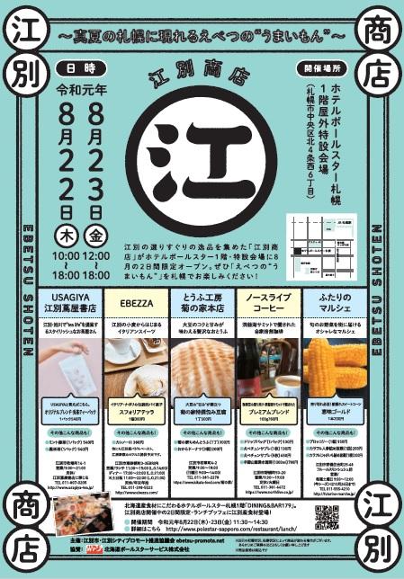 8月22日~23日、江別のうまいもんを集めた「江別商店」が開かれます。