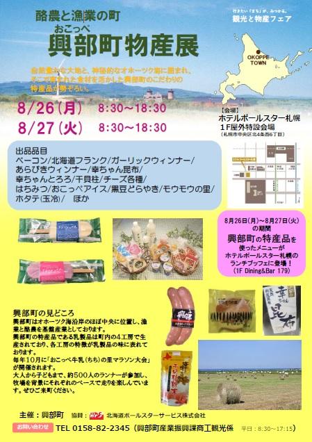 8月26日~27日、酪農と漁業の町 興部町物産展が開かれます。