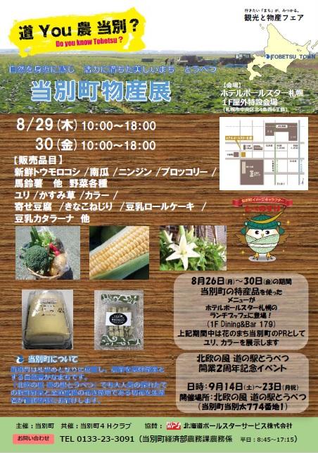 8月29日~30日、当別町物産展が開かれます。