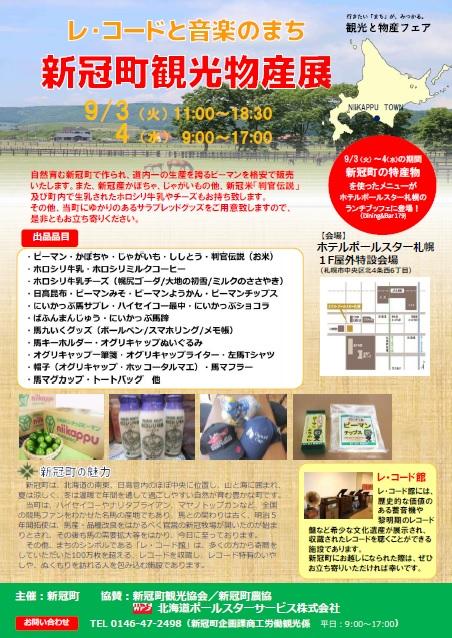 9月3日~4日、新冠町観光物産展が開かれます。
