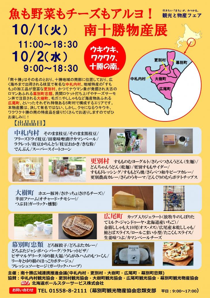 魚も野菜もチーズもアルヨ!南十勝物産展(10月1日~2日)が開かれます。