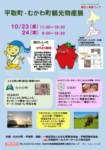 むかわ町・平取町観光物産展(10月23・24日)が開かれます。