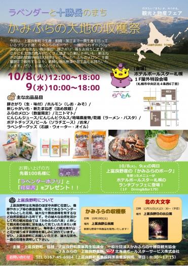 上富良野町観光物産展(10月8日~9日)が開かれます