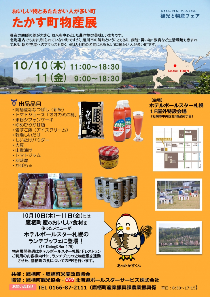 たかす町物産展(10月10日~11日)が開かれます