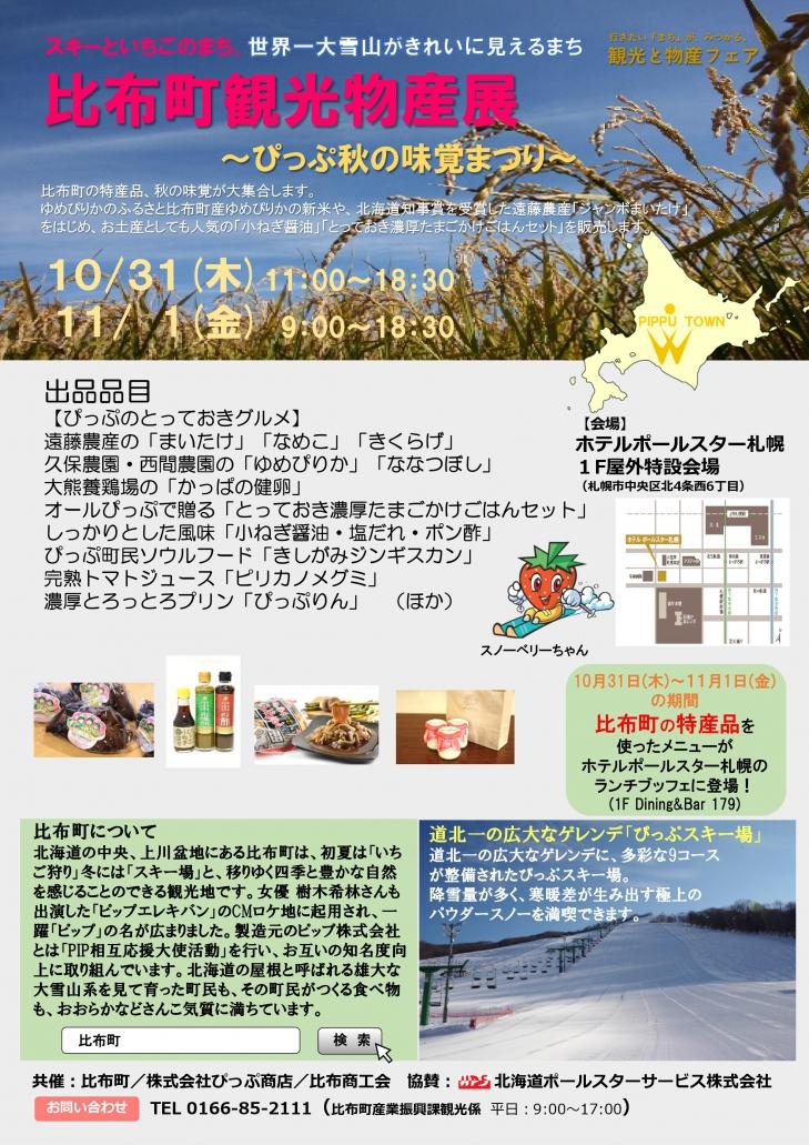 比布町観光物産展(10月31日~11月1日)が開かれます。