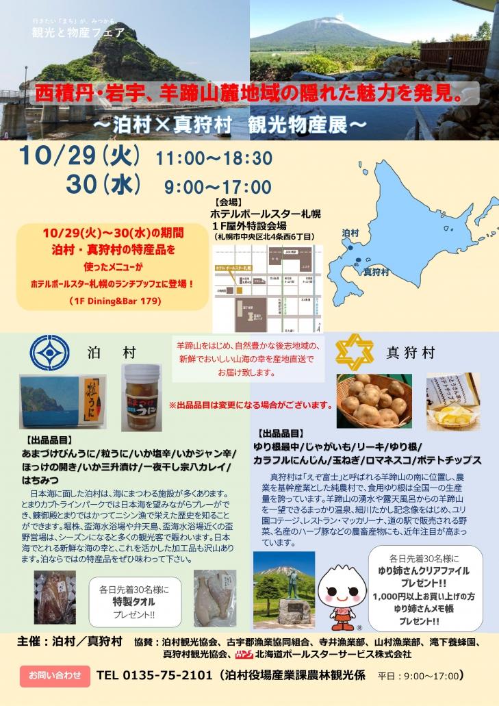 泊村×真狩村観光物産展(10月29日~30日)が開かれます。