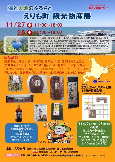 えりも町観光物産展(11月27日~28日)が開かれます.