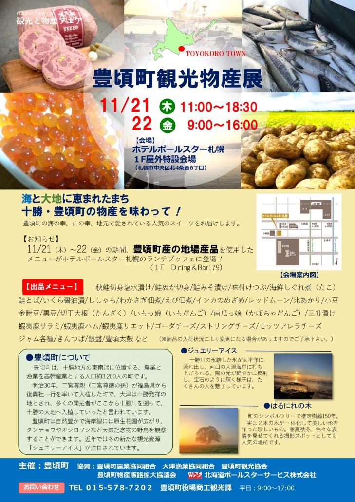 豊頃町観光物産展(11月21日~22日)が開かれます。