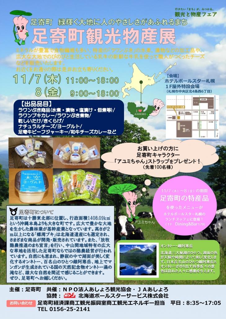 足寄町観光物産展(11月7日~8日)が開かれます。