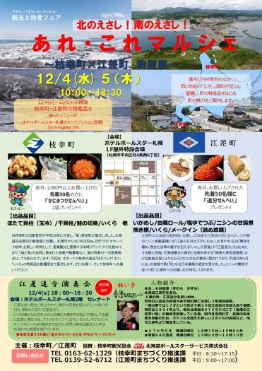枝幸町x江差町物産展(12月4日~5日)が開かれます。