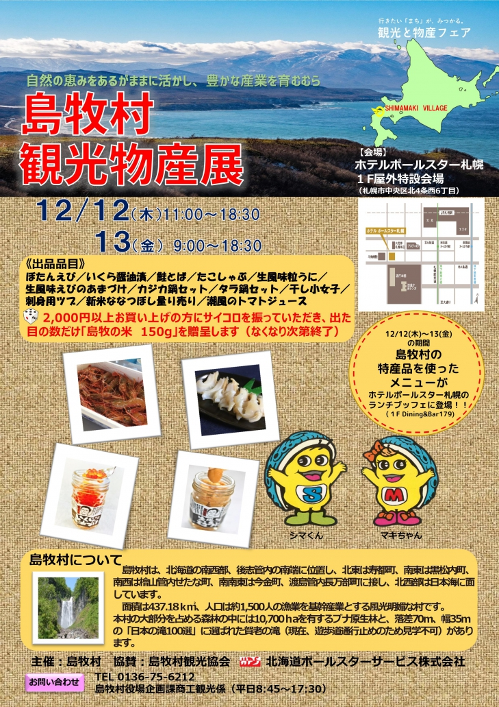島牧村観光物産展(12月12日~13日)が開かれます。