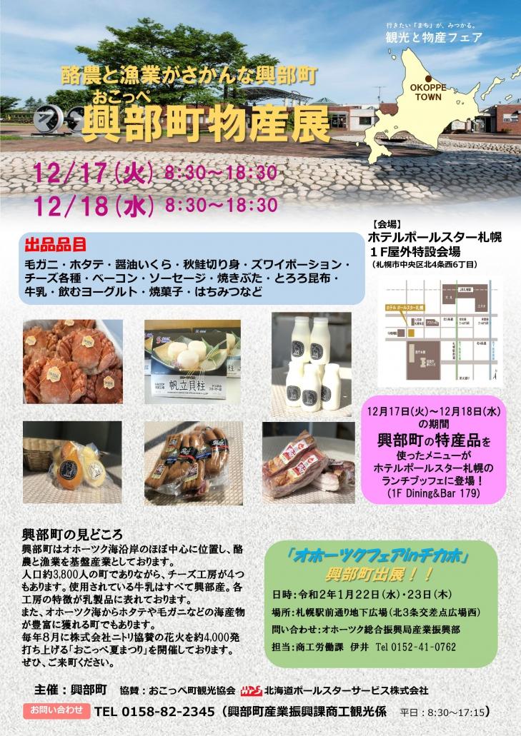 興部町物産展(12月17日~18日)が開かれます。