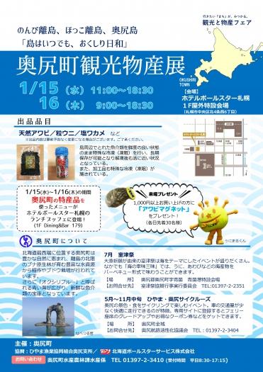 奥尻町物産展(1月15日~16日)が開かれます。